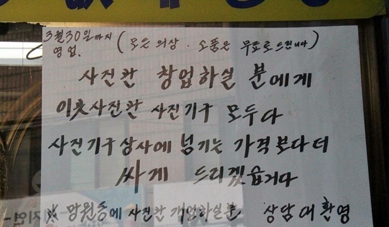사진사 아저씨가 손수 쓴 폐업 안내문.