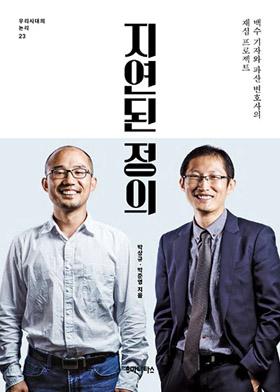<지연된 정의>(후마니타스, 2016)