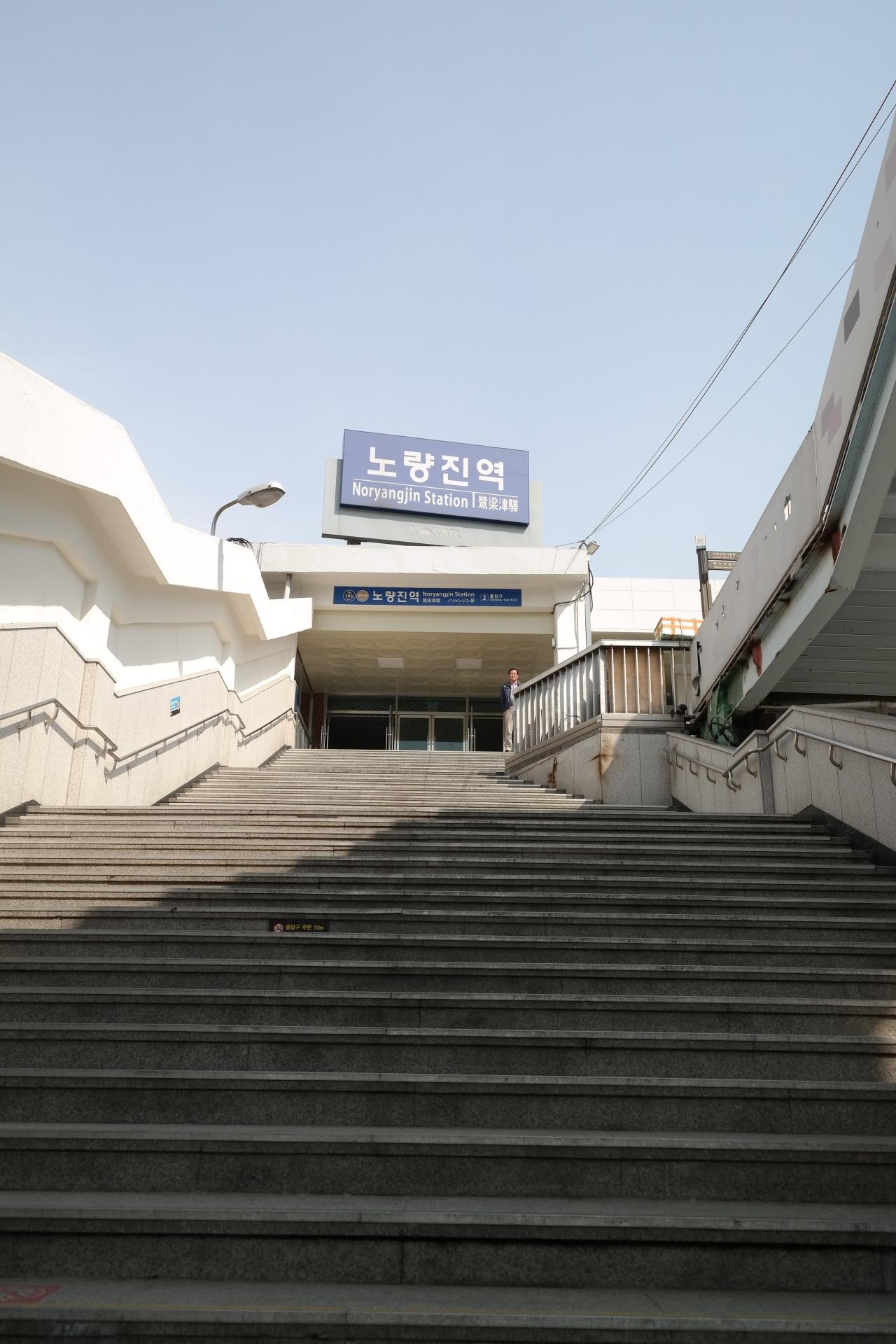 계속 올라가다 보면 빛이 보일까 지난 3월 23일 오후 서울 지하철 1호선 노량진역사와 연결된 계단이 몹시 한산하다.