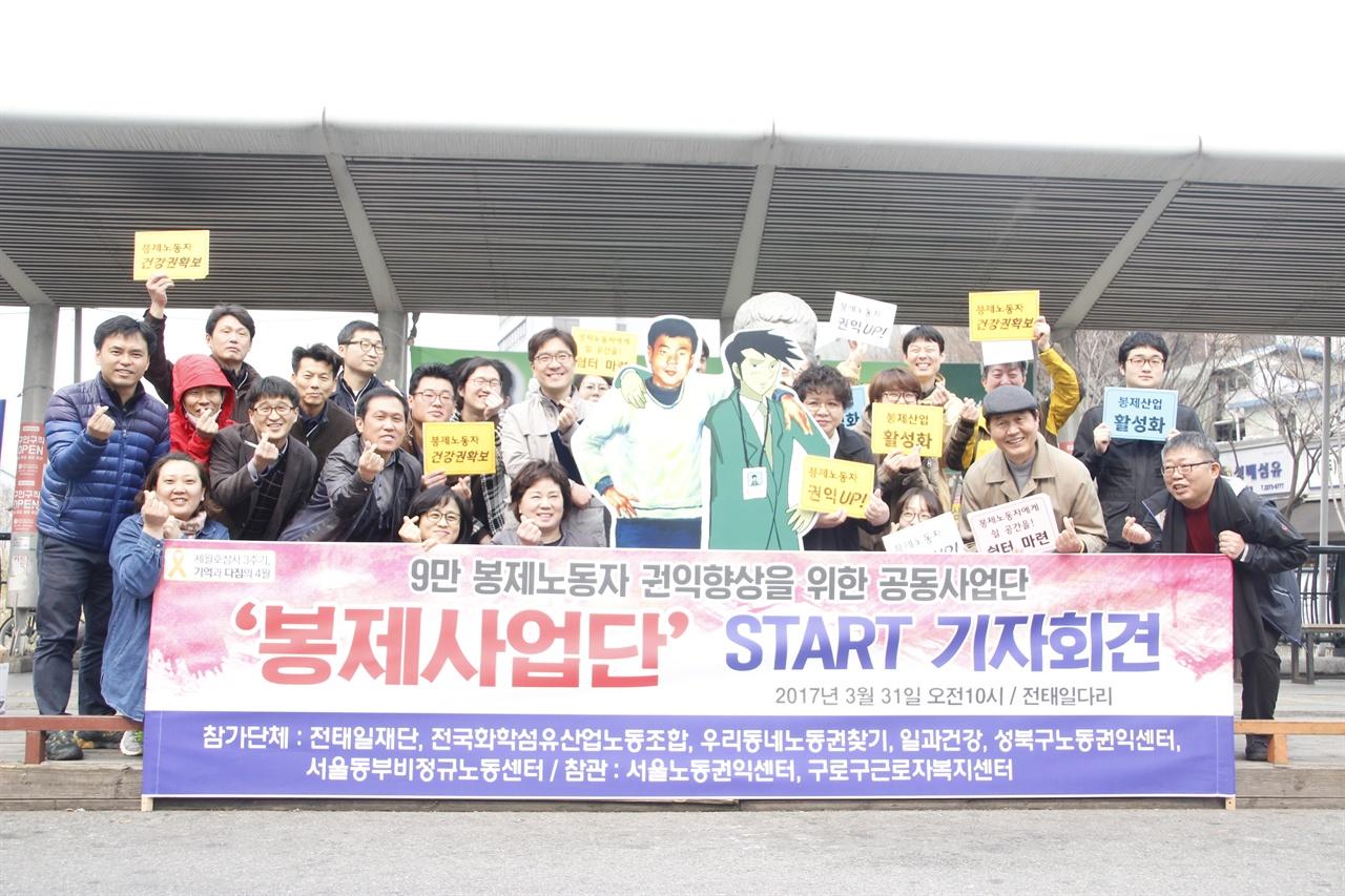 봉제사업단 START 기자회견 서울지역 '9만 봉제노동자 노동권익 향상을 위한 공동사업단'(봉제사업단)이 전태일다리에서 기자회견을 한 후 기념촬영을 하고 있다.