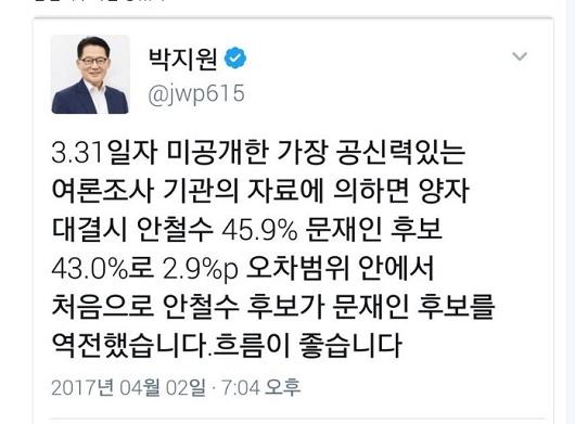 박지원 대표의 트윗 박지원 대표가 삭제한 트윗