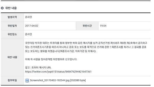 한 네티즌이 선관위에 신고한 내용 한 네티즌이 중앙선관위 홈페이지에 박지원 대표를 신고한 내용