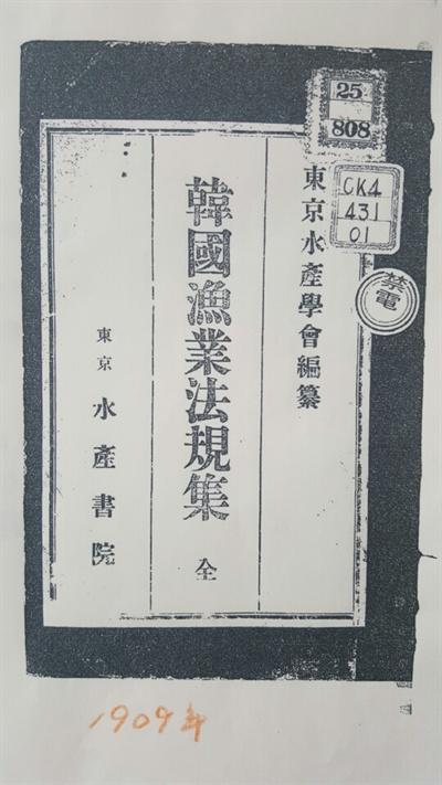 한국어업법규집 1909년에 출간된 <한국어업법규집>은 목차와 본문에서 모두 동해를 조선해로 표기하고 있다.