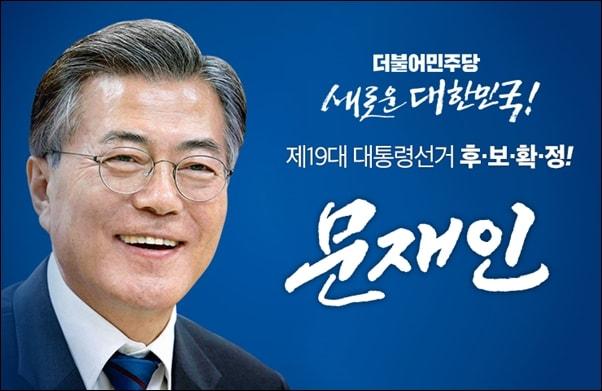 2017년 4월 3일 문재인 후보가 더불어민주당 19대 대선 후보로 확정됐다.