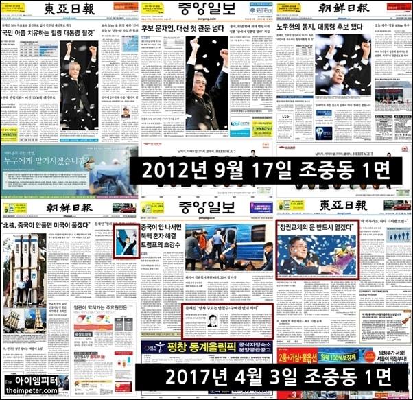 2012년과 2017년 민주당 대선 경선이 끝난 다음 날 조선,중앙,동아일보의 1면
