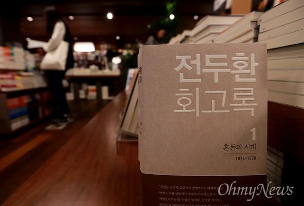 4일 오후 서울 종로구 교보문고 매장에 <전두환 회고록>이 진열되어 있다.