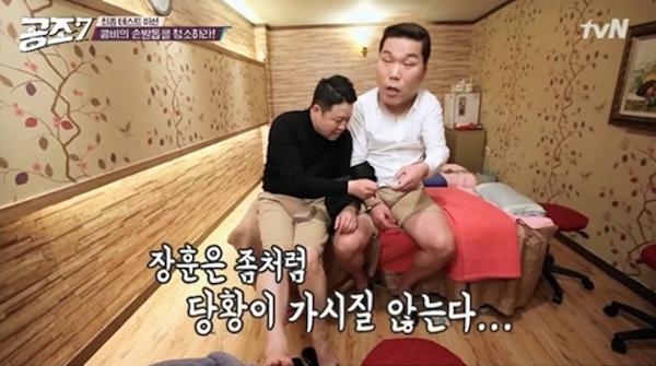 지난 2일 방영한 tvN <공조7> 한 장면