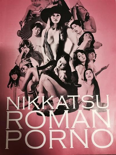 니카츠 스튜디오 포스터 니카츠 스튜디오 로망 포르노 리부트 포스터