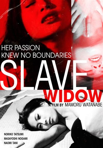 마모루 감독 작품  노예 과부 포스터
