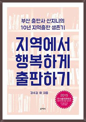 <지역에서 행복하게 출판하기> 강수걸, 권경옥, 권문경 외 5명 저