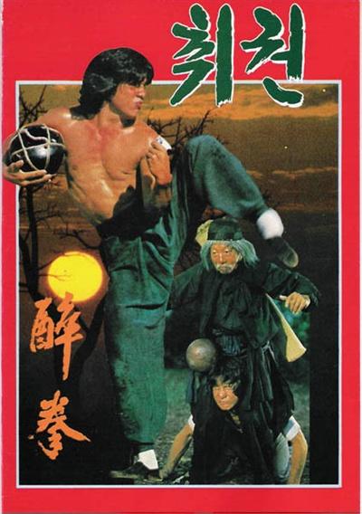 영화 <취권> 포스터