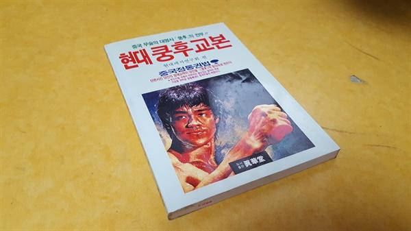 영화 <취권>을 보고 쿵후를 배워야겠다고 결심한 필자가 처음 집어든 책.