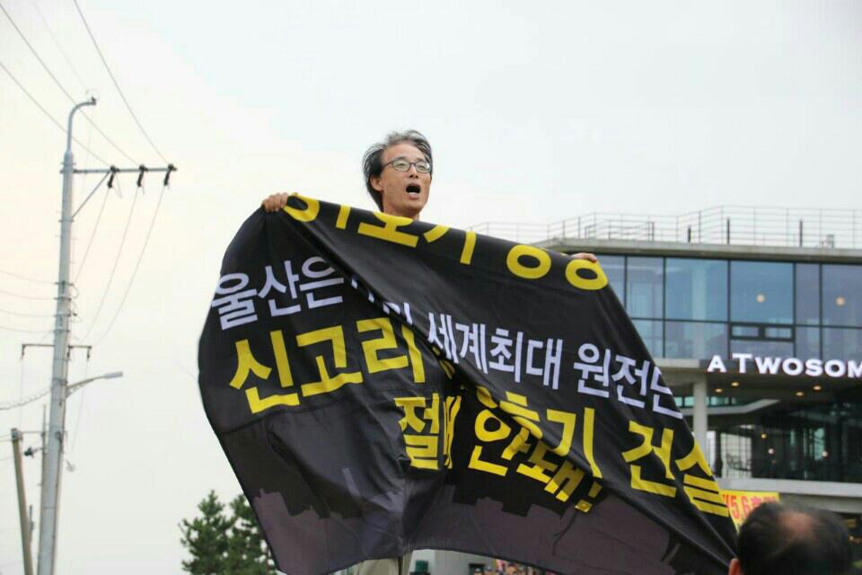 후쿠시마 원전사고는 환경에 관심이 많았던 평범한 시민을 '탈핵운동가'로 만들었다.