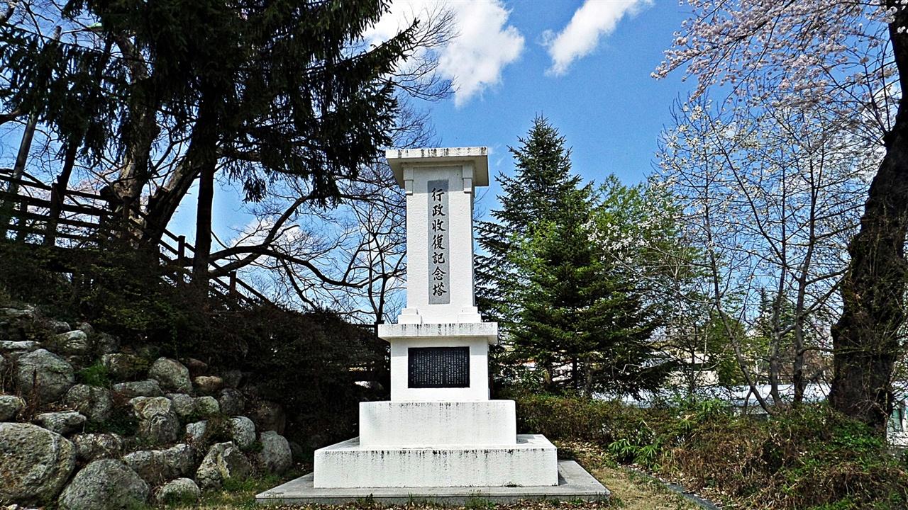 행정수복기념탑 1950년 6월 25일 북한의 남침으로 동족상잔의 비극을 맞게 되었으나 1950년 10월 1일 아군의 북진으로 공산치하에 뺐긴지 5년 2개월 만에 수복되어 군정이 실시되었다. 이 양양군 양양읍을 수복한 날을 후에 국군의 날로 제정해 현재에 이른다.