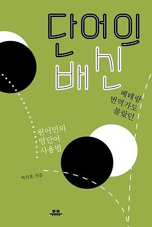 <단어의 배신> 박산호 저, 유유 베테랑 번역가도 몰랐던 원어민의 영단어 사용법