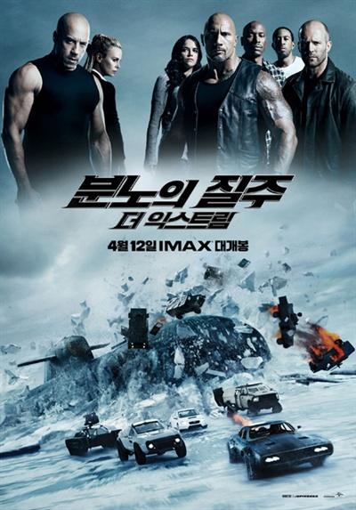 영화 <분노의 질주: 더 익스트림> 포스터. 과연 이전 시리즈의 흥행 가도를 이어갈 수 있을까.
