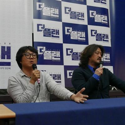 영화 <더 플랜>의 최진성 감독과 김어준 총수의 모습. 김어준 총수는 해당 영화의 제작을 맡았다.