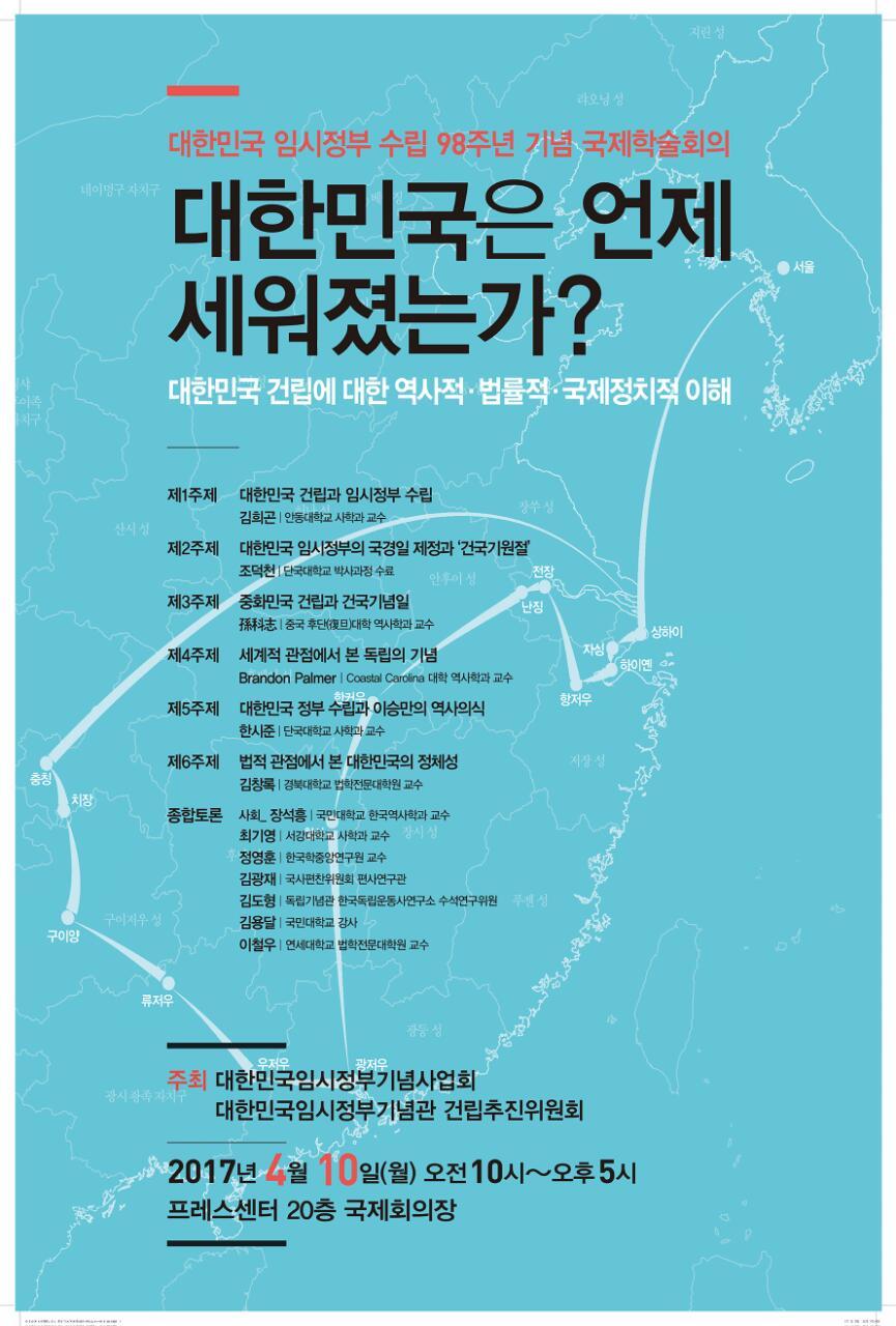 대한민국 임시정부 수립 98주년 기념 국제학술회의 공식 포스터