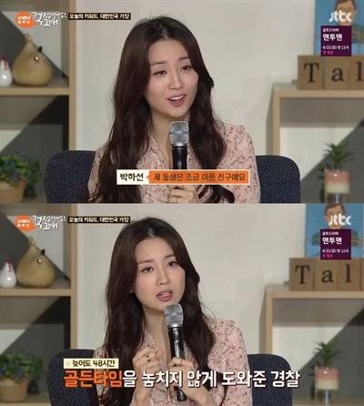 <김제동의 톡투유> 100회 방송에 출연했던 박하선의 모습