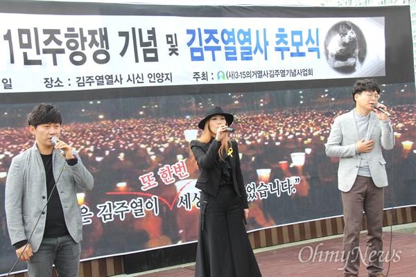 11일 마산 김주열열사시신인양지에서 열린 '제57주년 4.11민주항쟁 기념 및 김주열열사 추모식'에서 '하이산'팀이 추모노래를 부르고 있다.