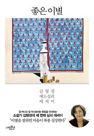 김형경 <좋은 이별>