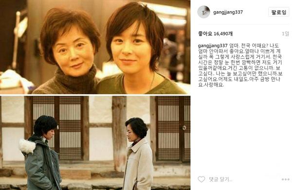 지난 10일, 배우 최강희의 인스타그램 계정에 고 김영애 배우를 추모하는 포스팅이 올라왔다.