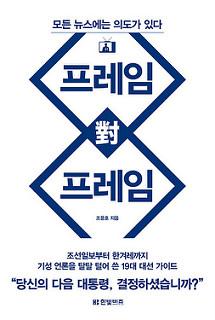 프레임 대 프레임_프레임으로 바라본 19대 대선 주자 비교 분석 가이드 / 조윤호 지음 / 한빛비즈