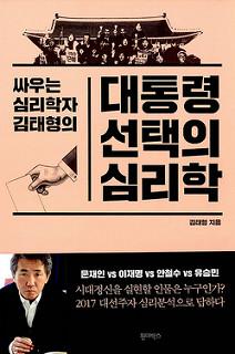싸우는 심리학자 김태형의 대통령 선택의 심리학 / 김태형 지음 / 원더박스