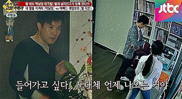 JTBC 유자식상팔자 중 한 장면. 가수 박남정씨가 딸이 남자친구와 방에 들어가자 안절부절 못하는 모습이다.
