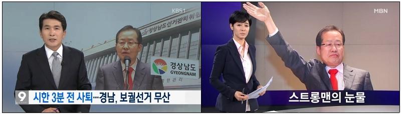 홍준표 사퇴, '꼼수'로 보도한 KBS와 '스트롱맨의 눈물'로 보도한 MBN(4/10)