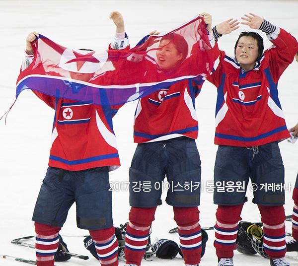 강릉 아이스하키대회, 승리후 기뻐하는 북한 선수들