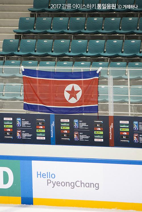 경기장에 걸린 북한 국기. 평창올림픽은 북한을 맞을 준비가 되어있을까?