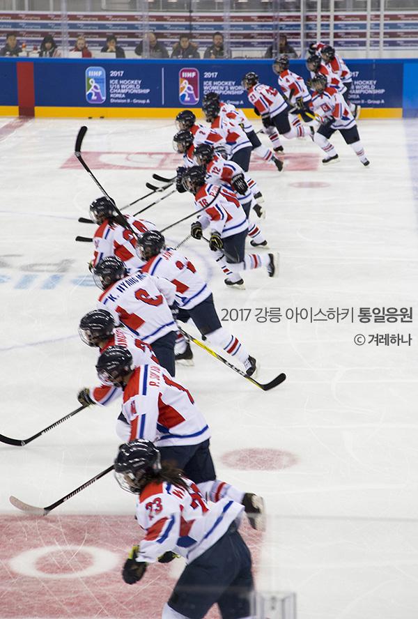경기 시작전 몸을 푸는 북한 선수들