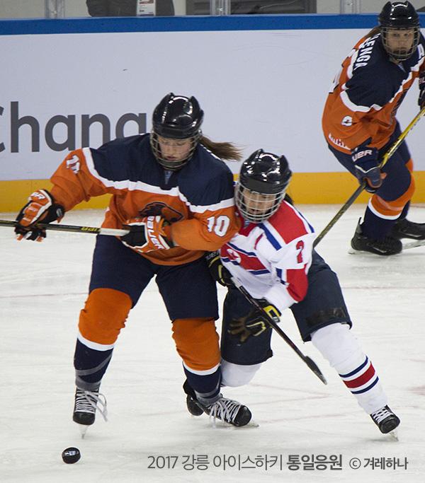 네덜란드 선수와 몸싸움을 벌이는 북한 선수
