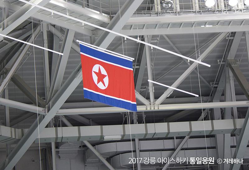 북한팀의 승리후, 강릉 아이스하키 경기장에 게양된 북한 국기