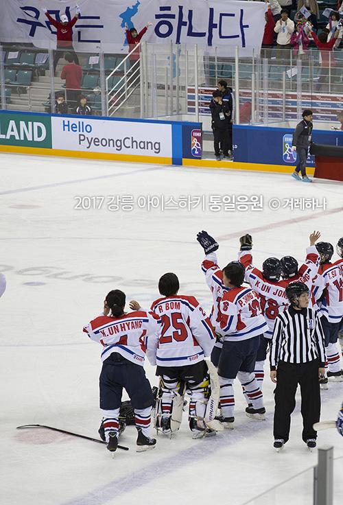 경기 승리후, 관중석 '우리는 하나다' 현수막을 향해 손흔들어주는 북한선수들
