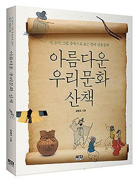 <아름다운 우리문화 산책> 표지