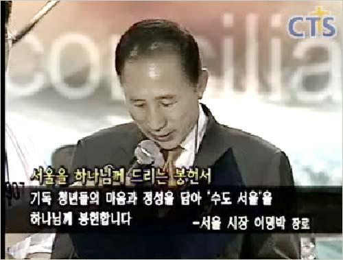 이명박 서울시장이 2004년 5월 31일 새벽 서울 장충체육관에서 열린 '청년·학생 연합기도회'에 참석, '서울을 하나님께 바친다'는 봉헌서를 낭독하고 있다.