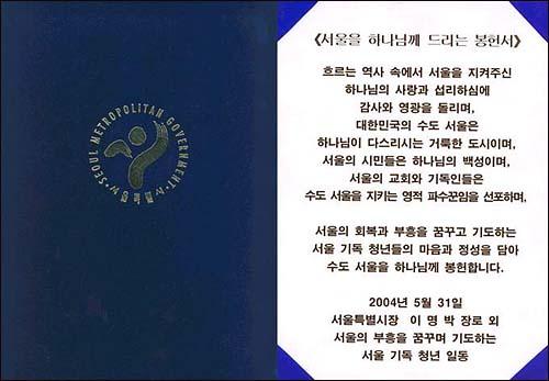 서울특별시장 이명박 장로가 낭독한 '서울을 하나님께 드리는 봉헌서'