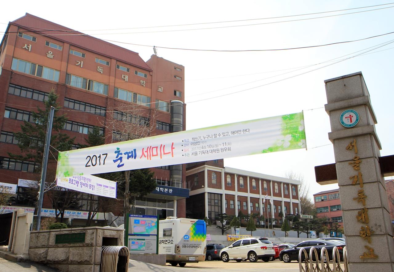 서울시 은평구 신사동에 위치한 서울기독대학교