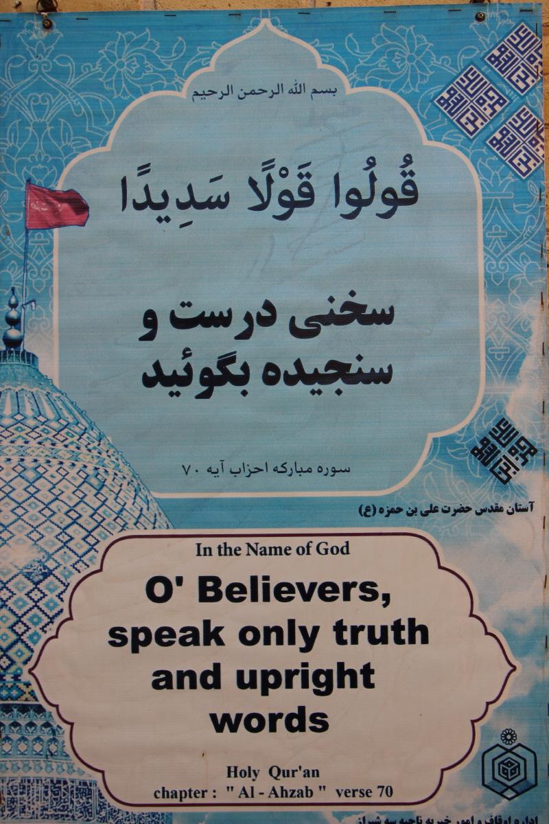 꾸란의 한 구절: 신자들이여! 오직 진실만을 말하고 올바른 말만 하여라.