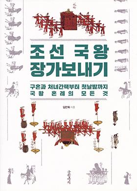 <조선 국왕 장가보내기> / 지은이 임민혁 / 펴낸곳 (주)글항아리 / 2017년 4월 4일 / 값 20,000원