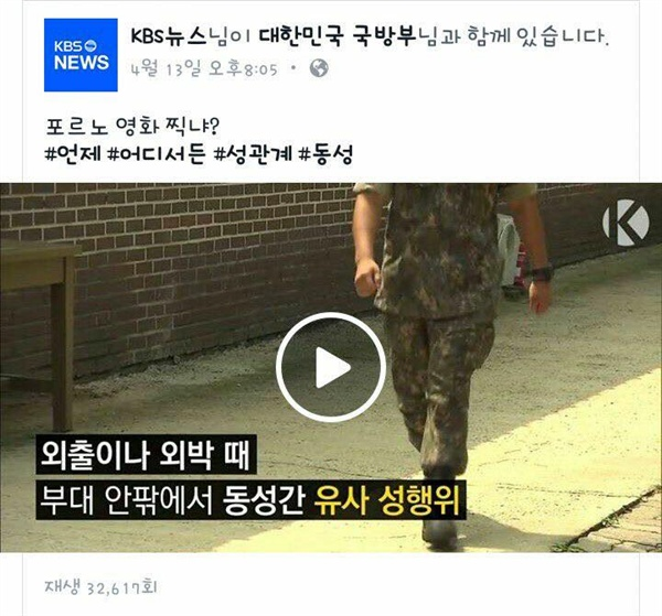 KBS뉴스 페이스북 페이지에 올라온 리포트 포스팅 갈무리. KBS뉴스 페이스북 지기의 바이럴은 명백한 성 소수자 혐오 표현이었다.