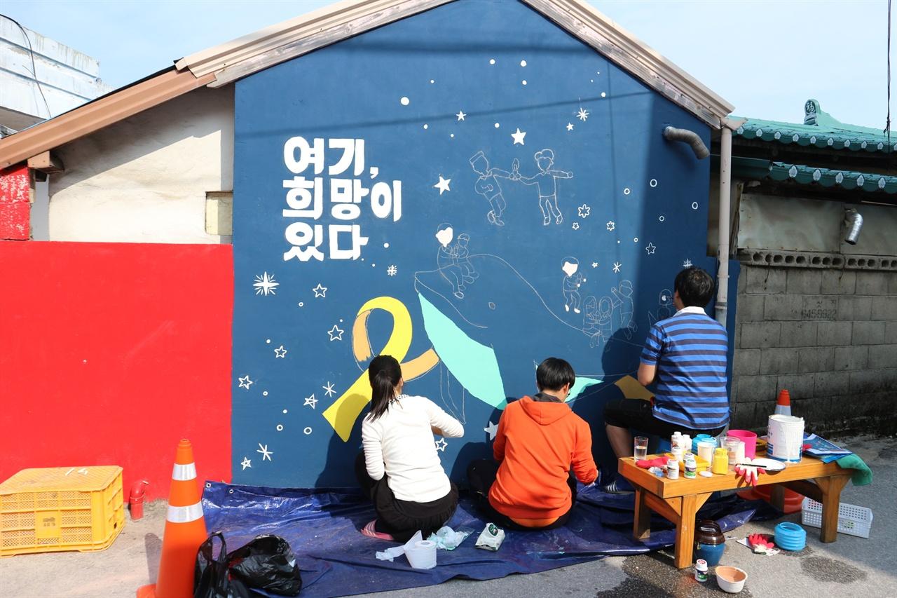 강릉시 내곡동 골목 건물 외벽에 세월호 벽화를 그리는 강릉 청년들