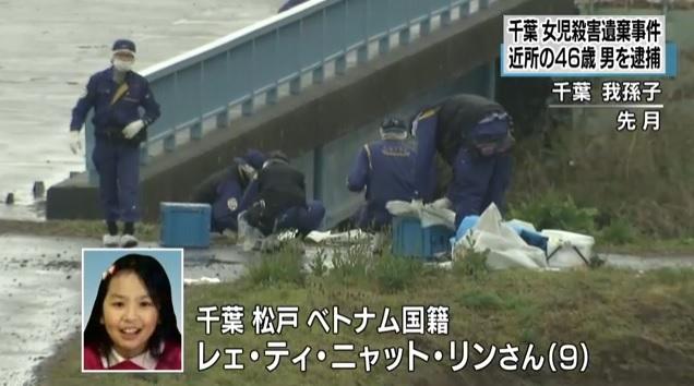 일본 지바 현 여자 초등학생 살해 용의자 체포를 보도하는 NHK 뉴스 갈무리.