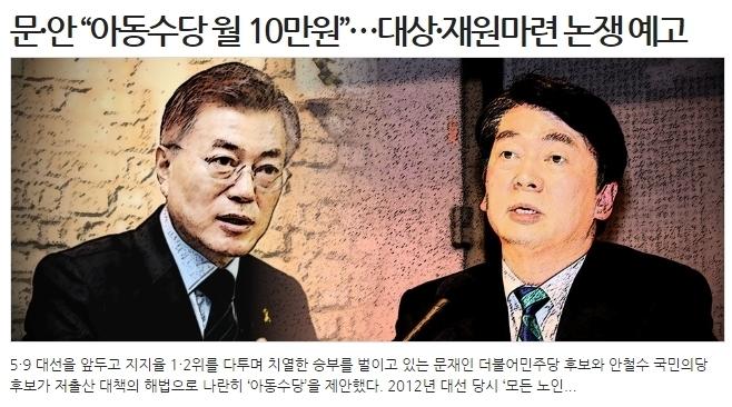 한겨레신문 인터넷판 '문, 안 아동수당 공약'보도 기사