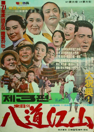 영화 '팔도강산' 포스터. 군사정권 치적을 홍보하여 대통령 선거에 쓰려고 만든 '관변' 영화