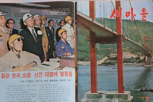 1970년대 새마을운동을 홍보하던 관변잡지 '새마을'. 이 관변잡지를 전국에 뿌리면서 여론을 뒤바꾸려고 했던 군사정권입니다.