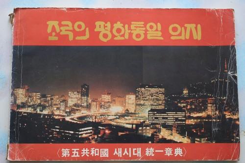 """1980년대 새로운 군사쿠테타로 대통령 자리에 오른 전두환을 '미화하'는 간행물. 군사독재자는 이 관변 홍보물에 적힌 말처럼 """"평화통일의지""""가 참말 있었을까요?"""