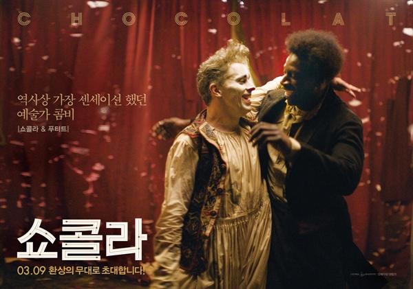 광대극에 혁명을 가져온, 역사상 유명한 두 광대의 실화를 다룬 영화 <쇼콜라>.